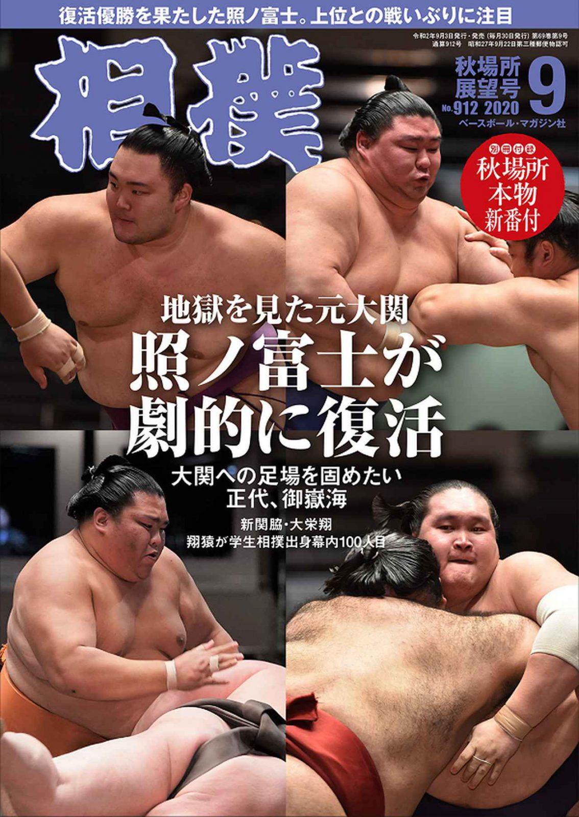 『相撲』9月号