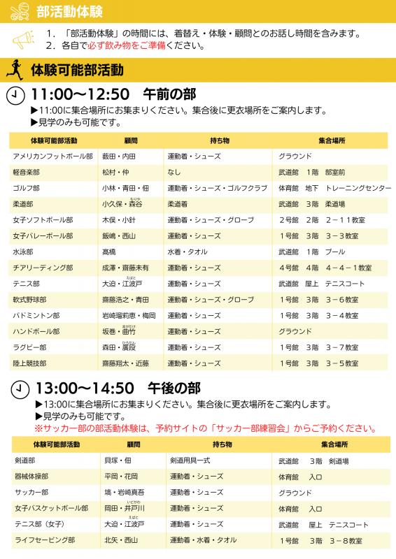 日体大荏原 学校見学会 部活動体験