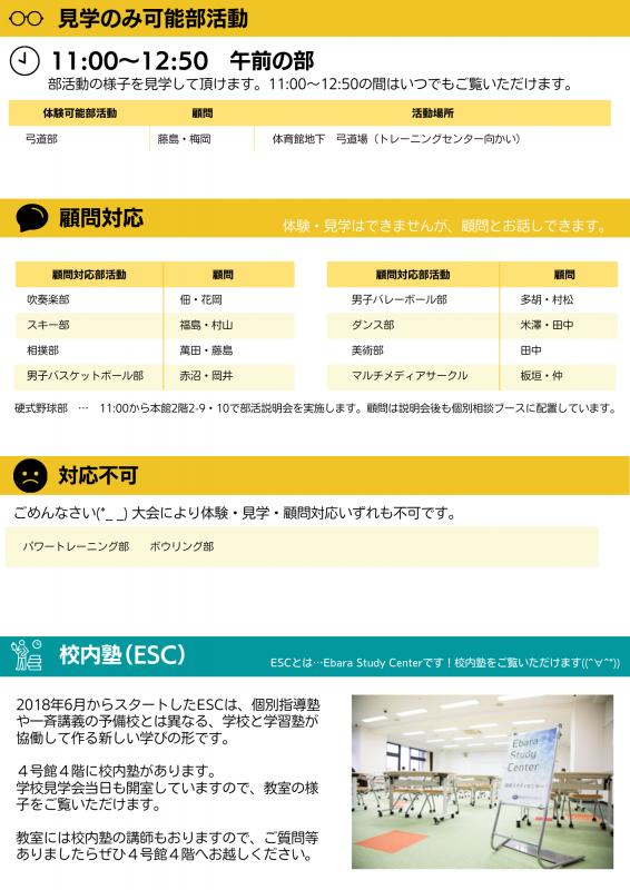 日体大荏原 学校見学会