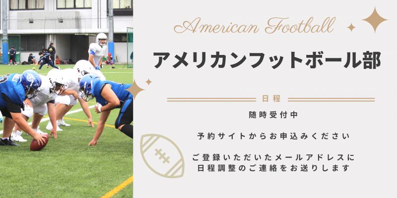 日体大荏原 アメリカンフットボール部