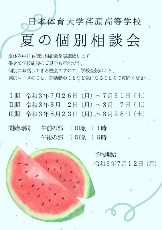 日体大荏原 夏の個別相談会