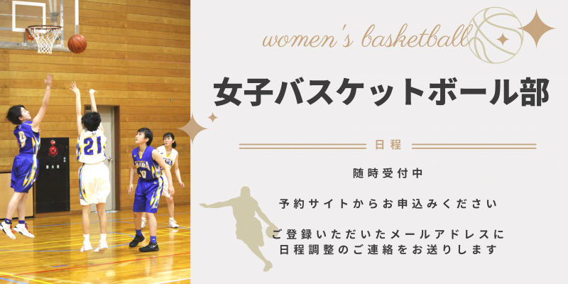 日体大荏原 女子バスケットボール部