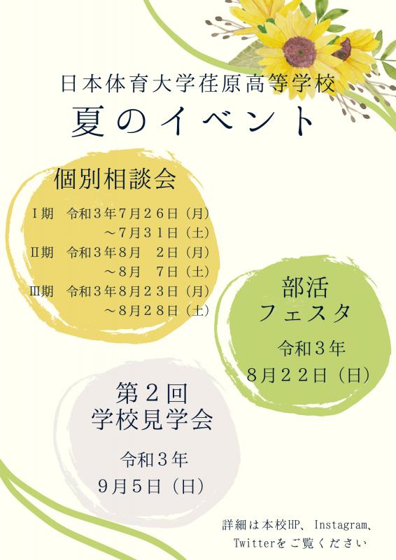 日体大荏原 夏のイベント